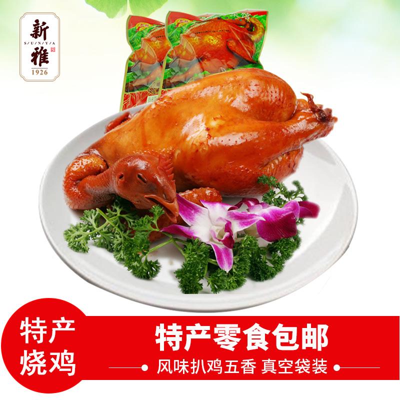 上海新雅特产烧鸡500g*2袋