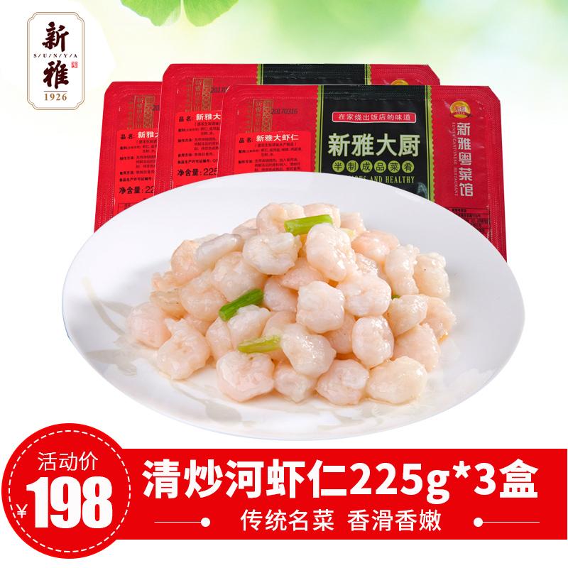 上海新雅大虾仁225g*3盒