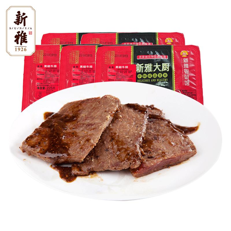 新雅粤菜馆调理黑椒牛排套餐团购225g*5盒