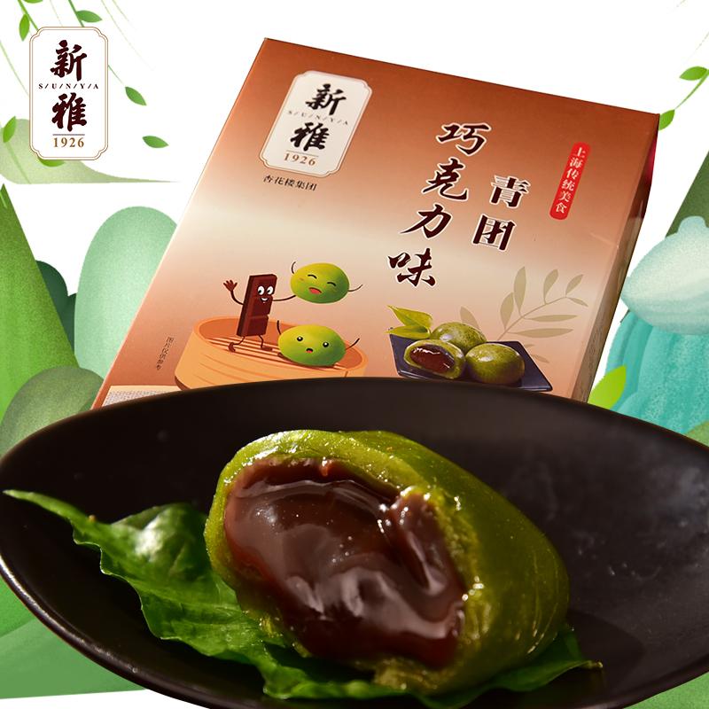 【新口味】巧克力味青团240g*4盒
