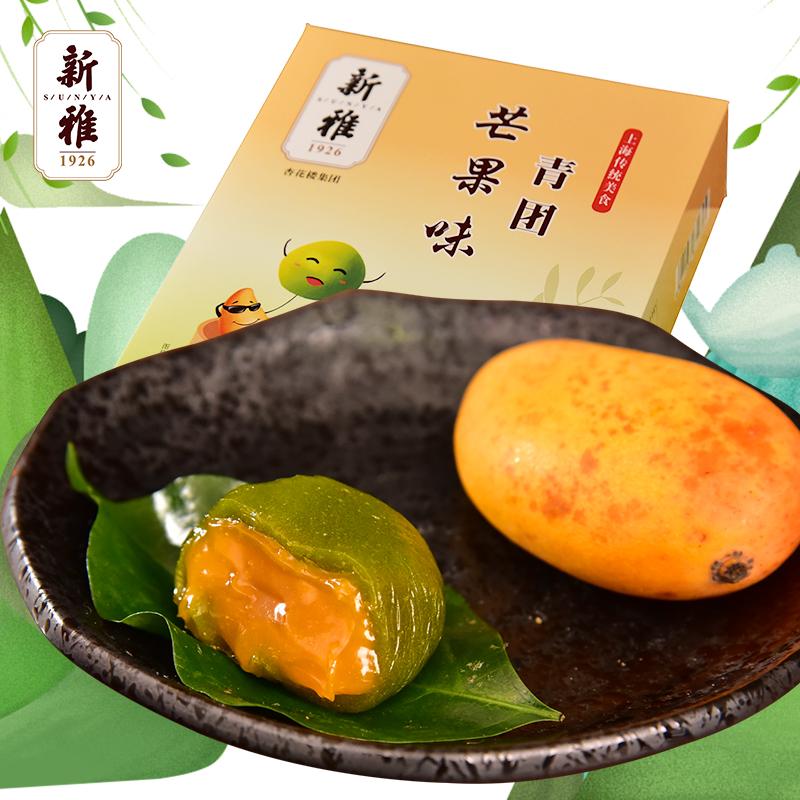 【新口味】芒果味青团240g*4盒