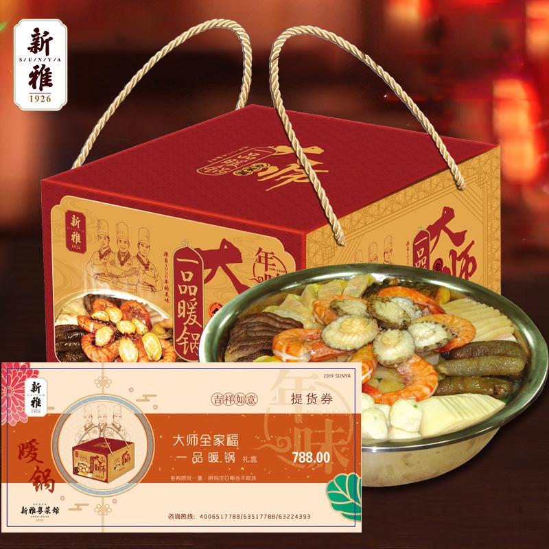上海新雅粤菜馆年夜饭全家福一品暖锅礼盒788A提货券