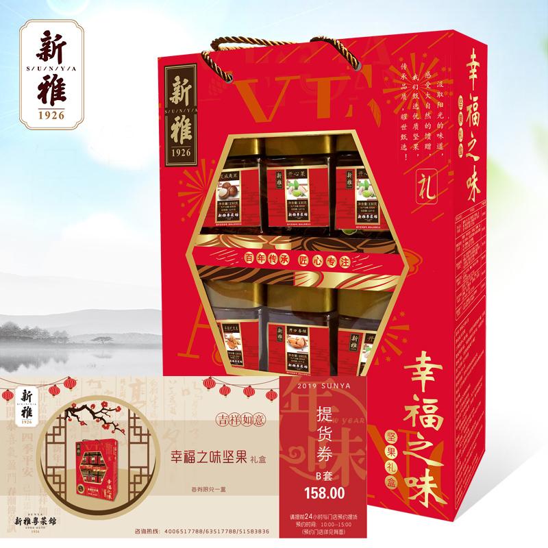 上海新雅粤菜馆坚果炒货幸福之味坚果礼盒158提货券年货团购券