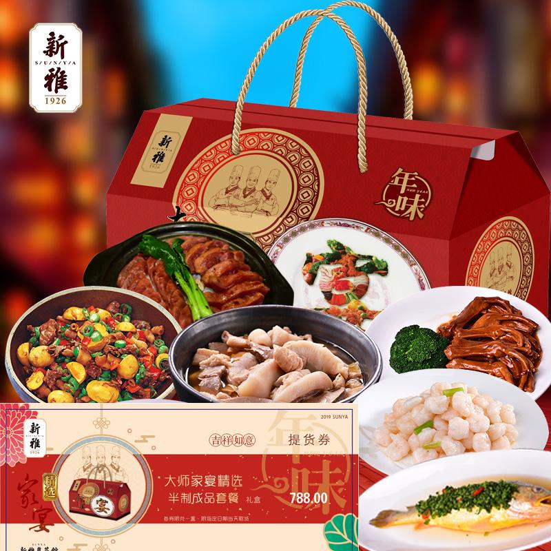 上海新雅大师家宴年夜饭半制成品套餐礼盒788元套餐提货券礼盒券