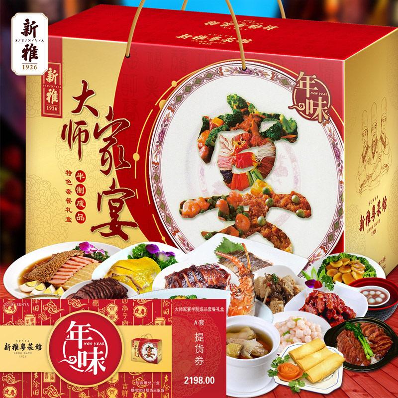 上海新雅大师家宴年夜饭半制成品套餐礼盒2198A套餐提货券礼盒券