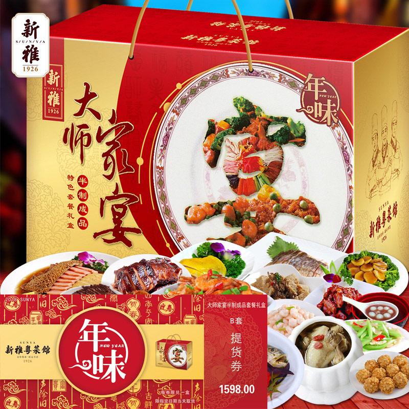 上海新雅大师家宴年夜饭半制成品套餐礼盒1598B套餐提货券礼盒券
