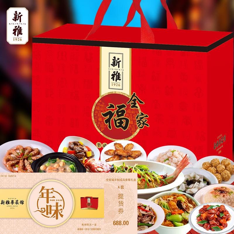 上海新雅粤菜馆年夜饭全家福半制成品家宴套餐礼盒688A年货提货券