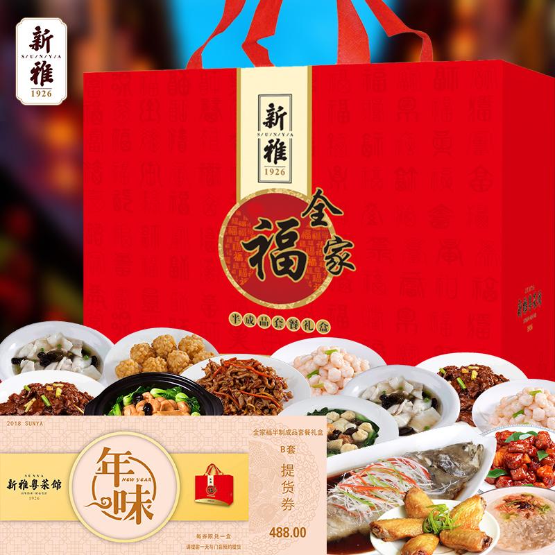 上海新雅粤菜馆年夜饭全家福半制成品家宴套餐礼盒488B年货提货券
