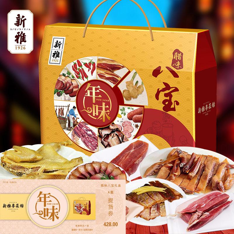 上海新雅粤菜馆年夜饭腊味八宝礼盒半成品礼盒大礼包428提货券