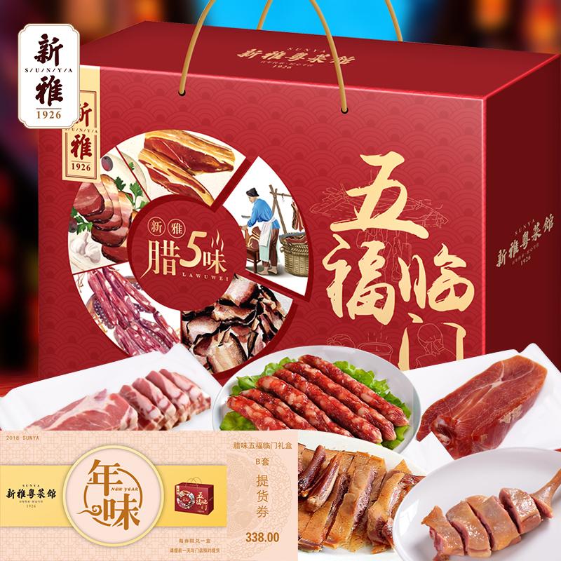 上海新雅粤菜馆年夜饭腊味五福临门礼盒半成品大礼包338提货券
