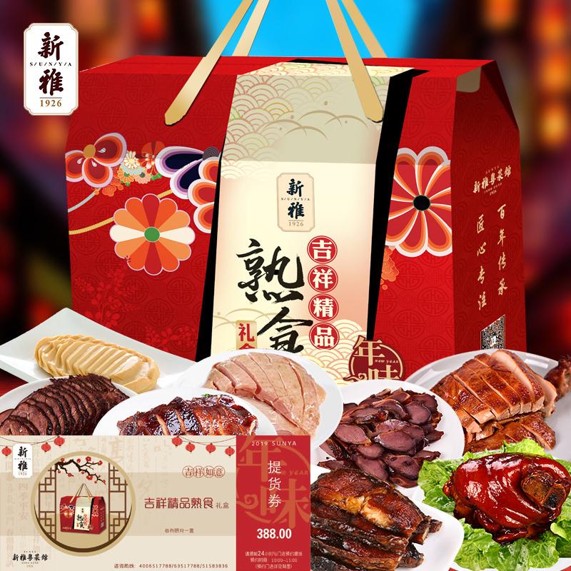 上海新雅粤菜馆年夜饭吉祥精品熟食半成品礼盒大礼包388提货券
