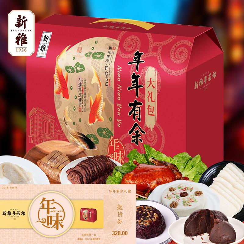 上海新雅粤菜馆年年有余年货礼盒328熟食大礼包提货券年货卡券