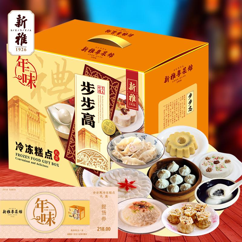 上海新雅粤菜馆步步高冷冻点心礼盒218预约提货券传统早餐包点心