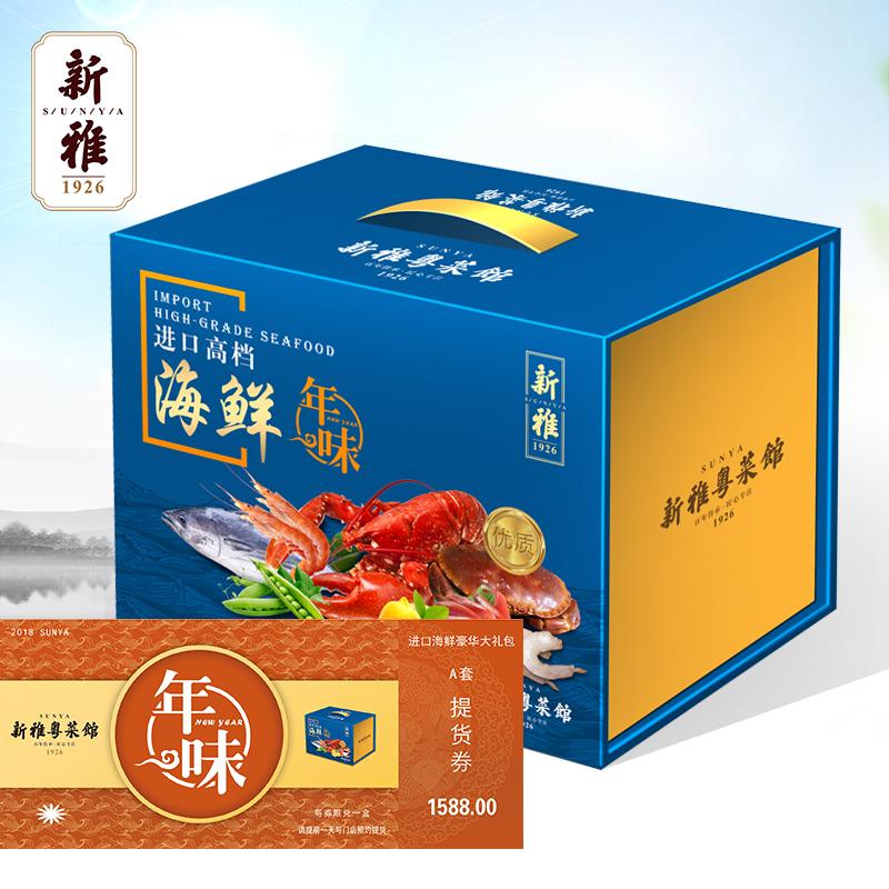 上海新雅粤菜馆进口海鲜豪华大礼包1588元提货券年货团购券