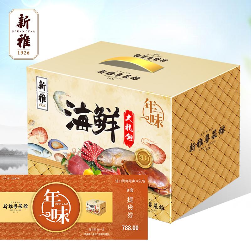上海新雅粤菜馆进口海鲜经典大礼包788元提货券团购年货券