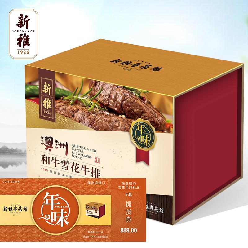 上海新雅粤菜馆澳洲纯进口精选眼肉雪花牛排礼盒888元年货提货券