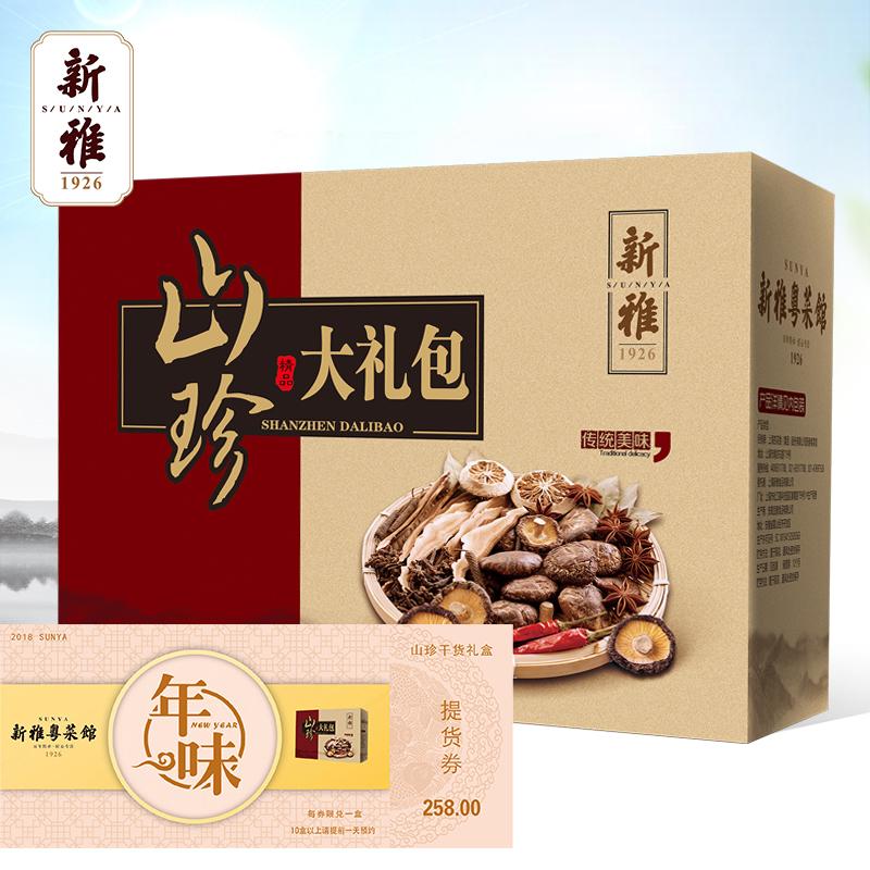 上海新雅粤菜馆干货杂粮山珍干货礼盒258提货券年货团购券