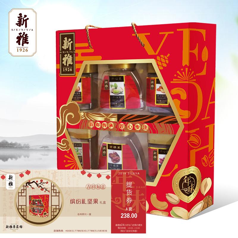 上海新雅粤菜馆坚果炒货缤纷礼坚果礼盒238提货券年货团购券